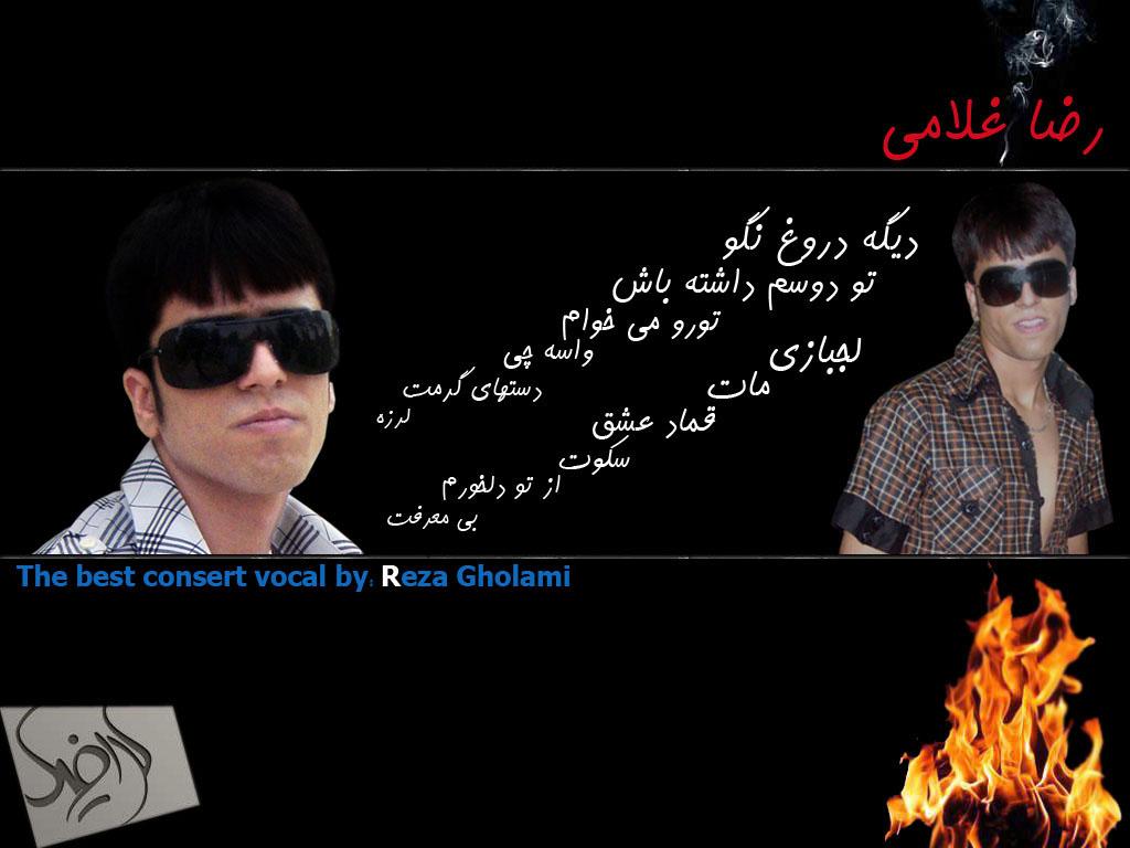 رضاغلامی و محسن یگانه