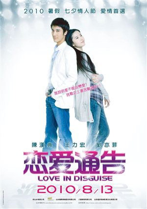 http://s1.picofile.com/file/6475421526/Love_In_Disguise_2010_4953_poster.jpg