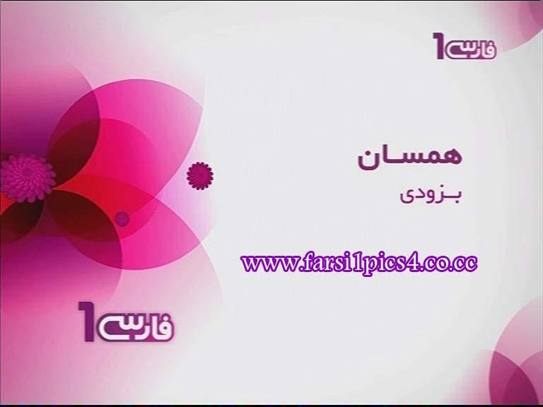 سریال جنجالی ال کلون (همسان) بزودی از فارسی1 با بازی مارسیو اکمن