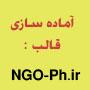 www.NGO-Ph.ir