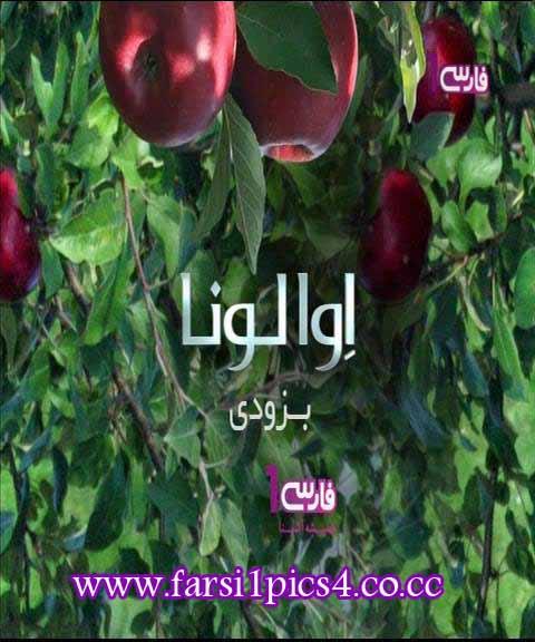 سریالی دیگر به نام اوالونا به زودی در فارسی1