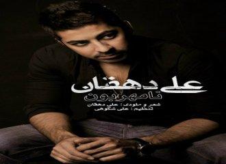 http://musical3da.mihanblog.com/علی دهقان آهنگ جدید با نام اسم نا مهربون