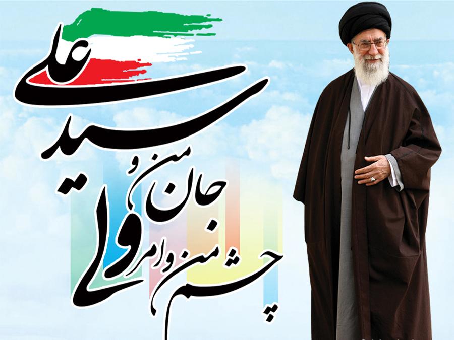 السلام علیک یاامام مصلح یاسید علی حسینی خامنه ای دام ظله العالی