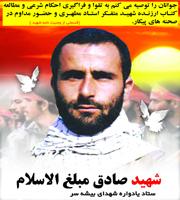 شهید صادق مبلغ الاسلام