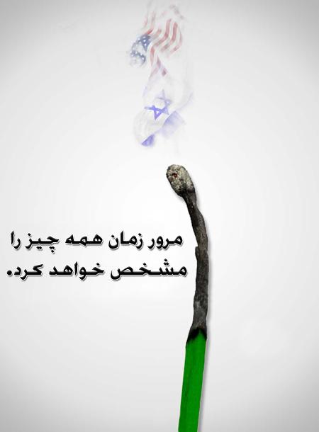 فتنه سبز، جنبش سبز، فتنه 88 ، پشت پرده جنبش سبز، پشت پرده فتنه سبز، آمریکا و اسراییل