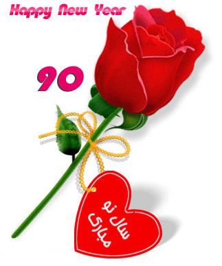 http://s1.picofile.com/file/6507694164/90.jpg