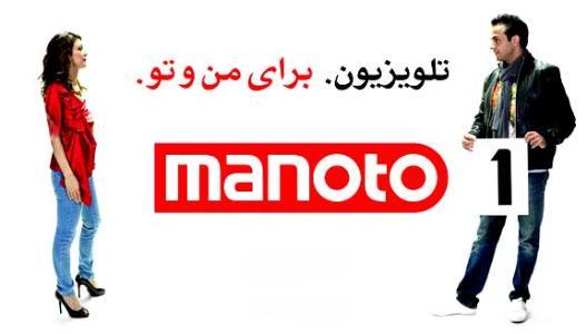 http://s1.picofile.com/file/6517049294/manoto_1.jpg