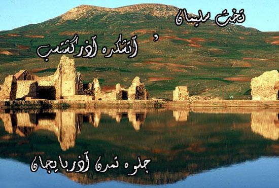 http://s1.picofile.com/file/6520868208/takht_suleyman.jpg
