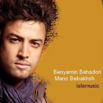 http://sibclip.mihanblog.com/بنیامین بهادری آهنگ بسیار زیبا با نام منو ببخش