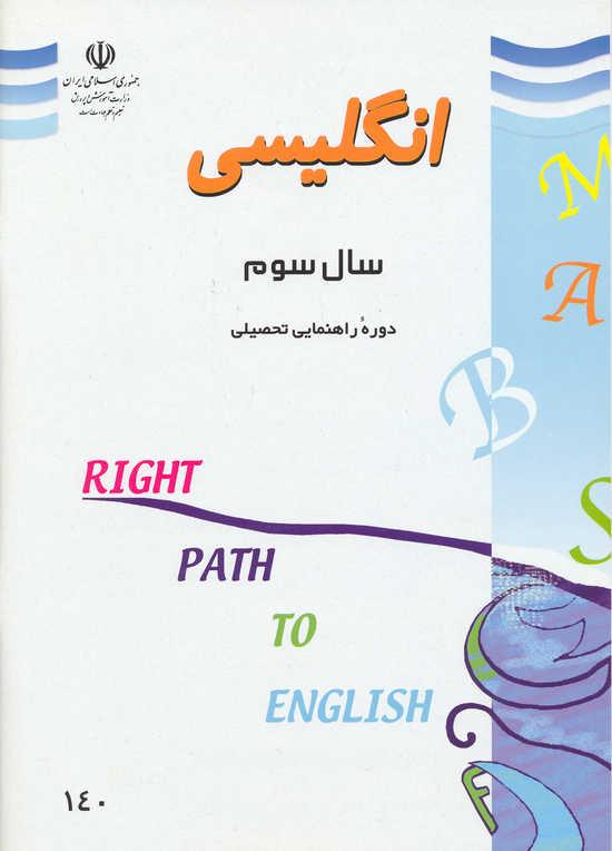 گرامر زبان انگلیسی سال سوم راهنمایی