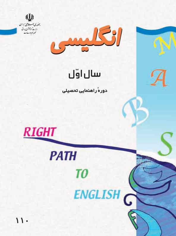 نمونه سوالات نوبت دوم، کتاب اول راهنمایی زبان انگلیسی دوره راهنمایی