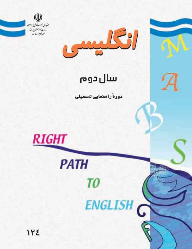 نمونه سوال درس دوم زبان انگلیسی دوم راهنمایی