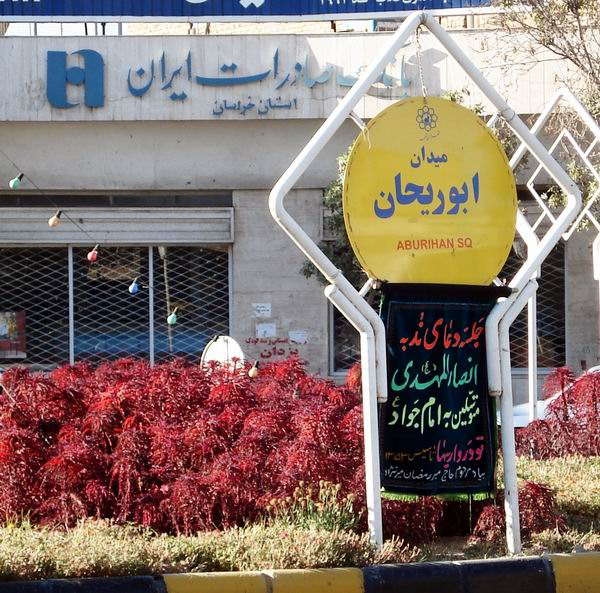 دعای ندبه تودرواری های مقیم مشهد