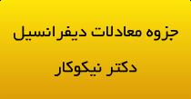 http://s1.picofile.com/file/6540333998/moadelat_nikoukar.png