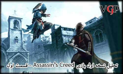 Assasin`s Creed