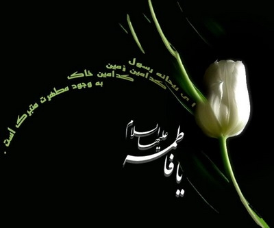 شهادت حضرت فاطمه (سلام الله علیها)