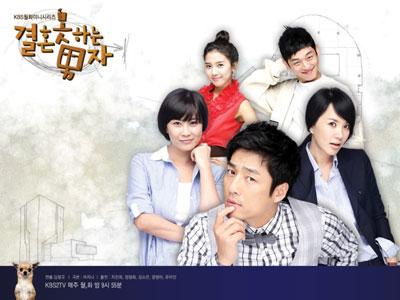 سریال کره ای مردی که ازدواج نمی کرد