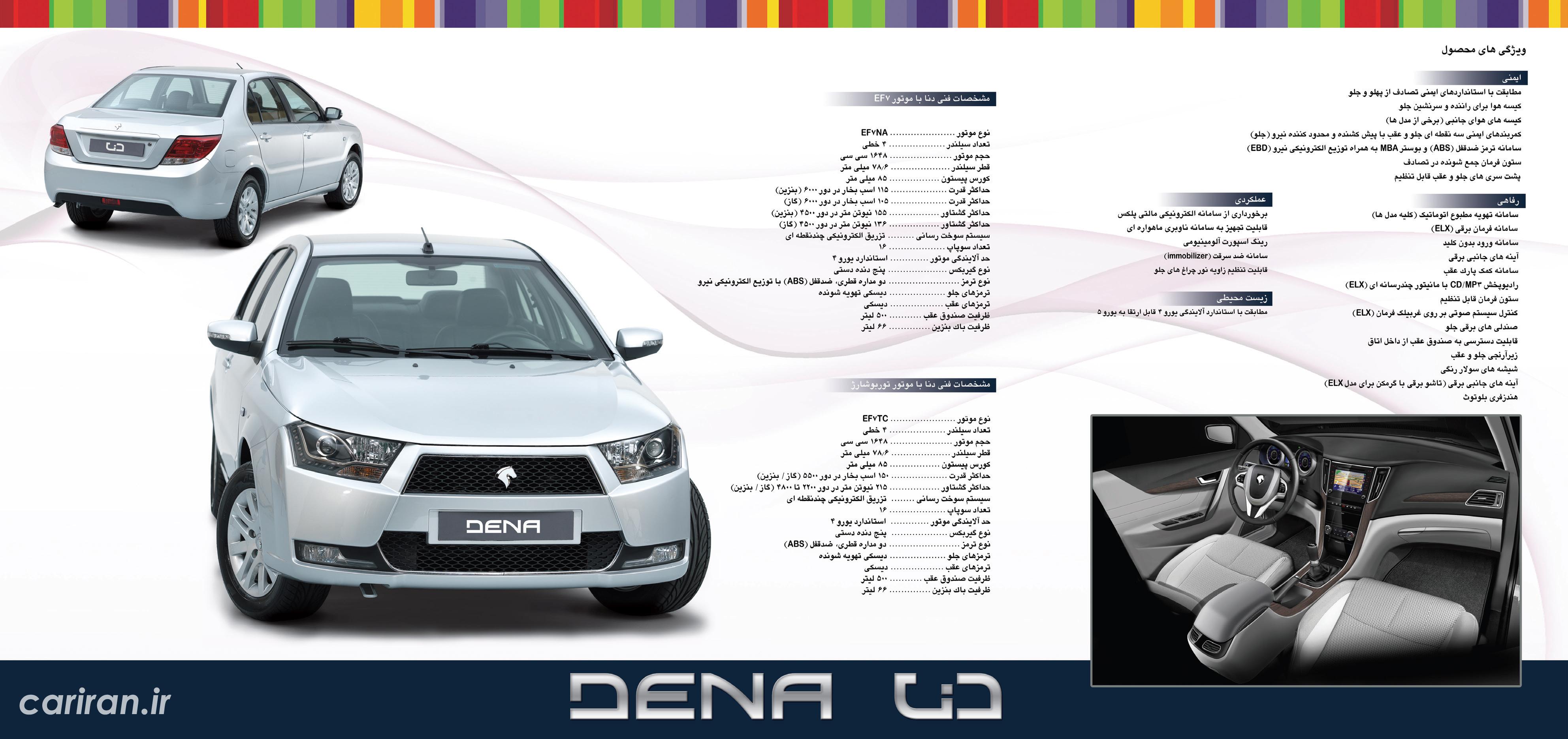خودرو امروز پوستر جدید دنا ایرانخودرو