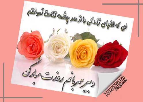 sargharmi - ارزانترين هديه روز معلم انشاي روز معلم انشاي روز معلم ...