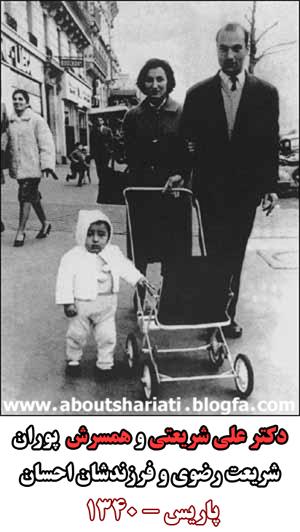 نوشته های جلال و علي شريعتي، همسرش و احسان در پاريس- 13