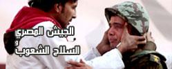 سخان رهبر معظم انقلاب اسلامی ایران به ردم و ارتش مصر به زبان عربی