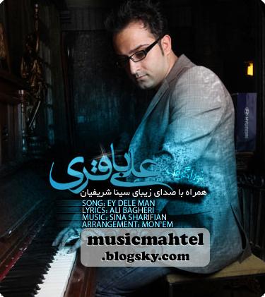 آهنگ جدید و زیبای علی باقری و سینا شریفیان با نام ای دل من