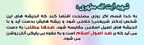 http://s1.picofile.com/file/6580734404/motahari_dr_ali_shariati.jpg