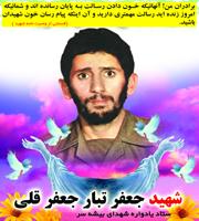 شهید محمدجعفر تبارجعفر قلی