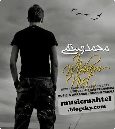 آهنگ جدید و بسیار زیبای محمد رستمی با نام مهم نیست