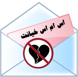 اس ام اس کوس کردن http://www.nice-sms.ir/category/cat-49/