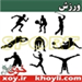 ورزش xoy.ir خوی khoyli.com