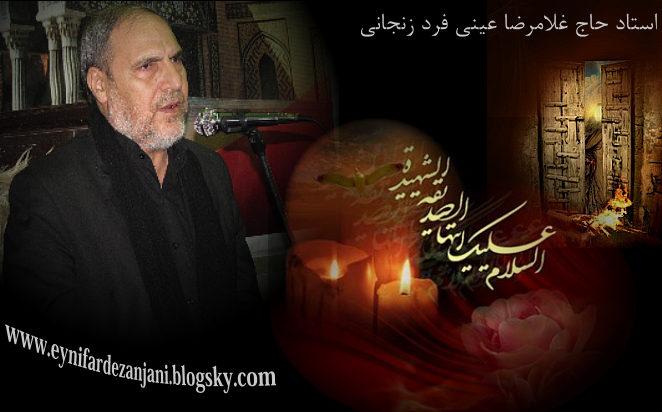 استاد حاج غلامرضا عینی فرد زنجانی و عکس اسلحه های غلامرضا حسنی