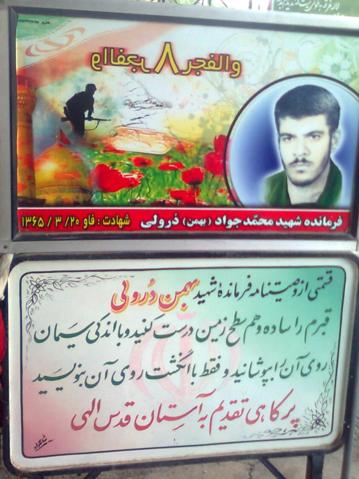 •:【 سنگ  قبر عجیب در گلزار شهدا 】:• شهید بهمن دُرولی