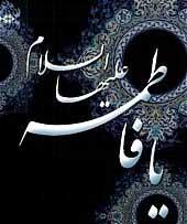 خطبه حضرت زهرا سلام الله علیها