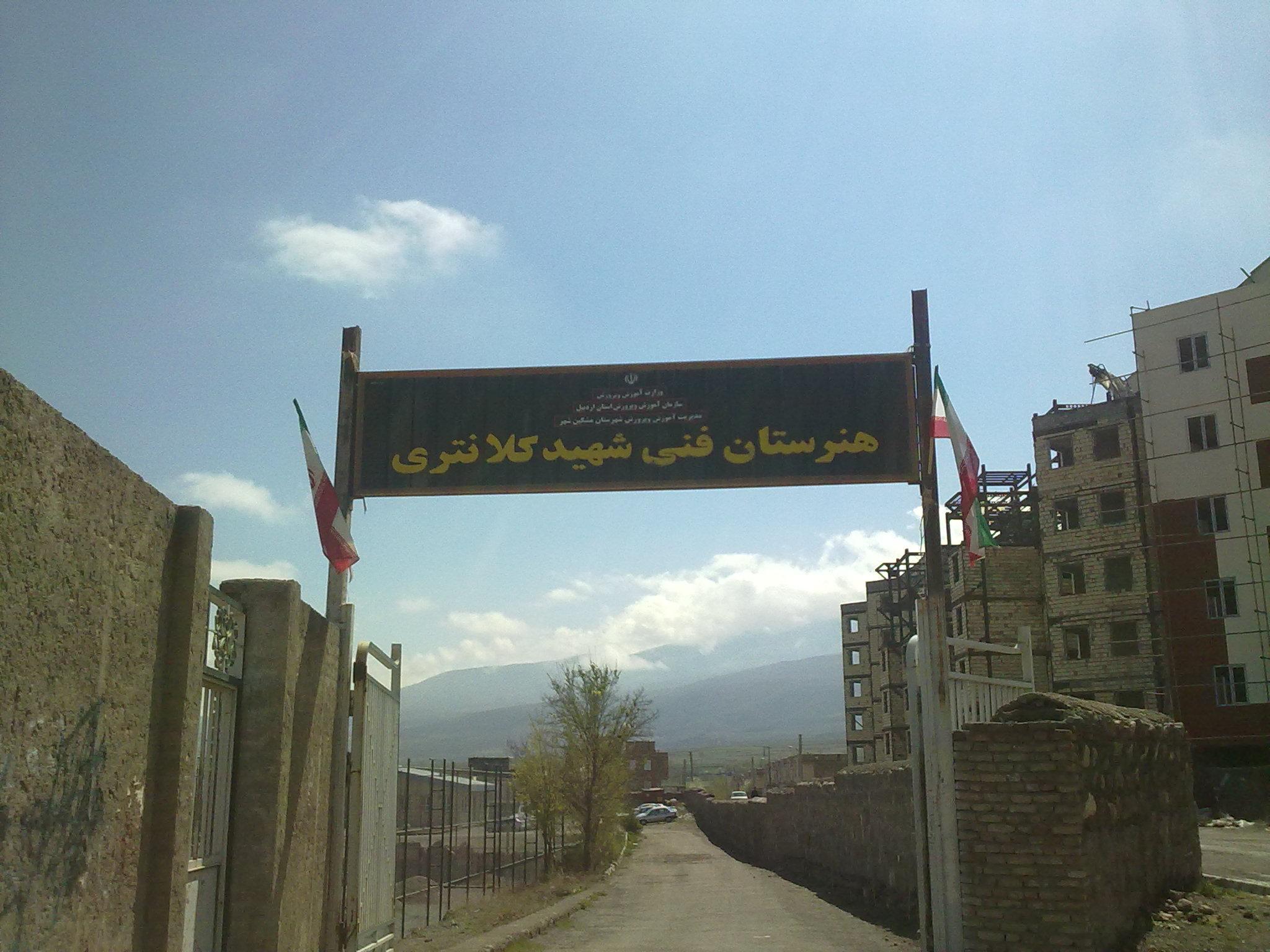 عکس از ورودی هنرستان شهید کلانتری