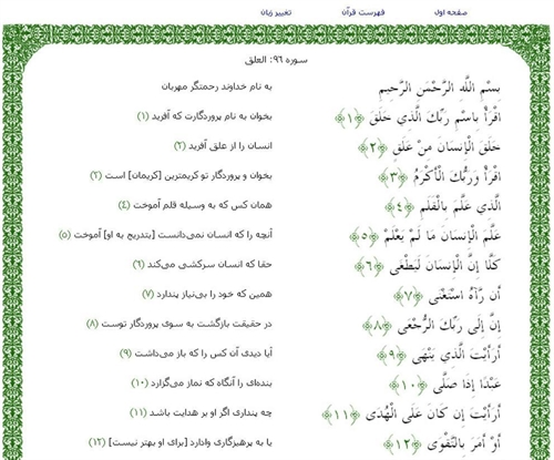 کتاب الکترونيکی قرآن مجيد