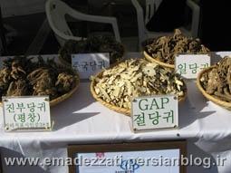 طب سنتی در کره جنوبی