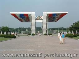 دروازه ورودی المپیک پارک در سئول - کره جنوبی