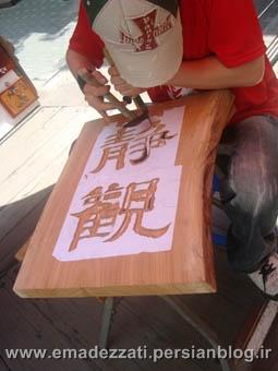استاد کار صنایع دستی در کره جنوبی