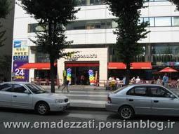 رستوران های زنجیره فست فود در سئول