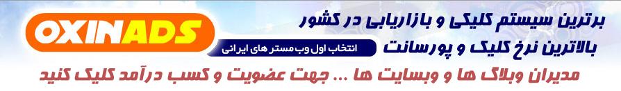 قابل توجه دارندگان وبلاگ و وبسایت