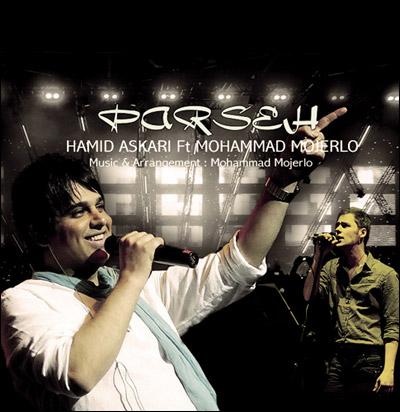 آهنگ حمید عسگری و محمد مجرلو به نام پرسه|| www.fogholade.mahtarin.com