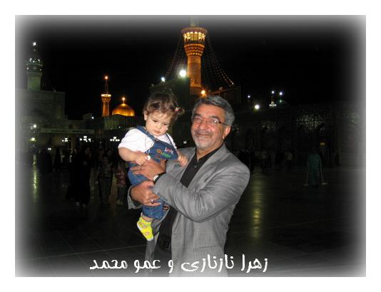 زهرا نازنازی و عمو محمد