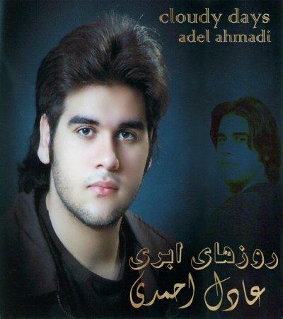 عکس عادل احمدی / روزهای ابری