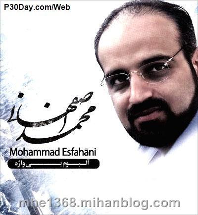 عکس محمد اصفهانی / بی واژه