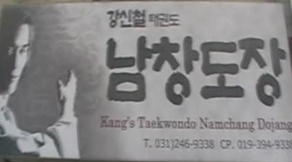 عکس هایی از داخل باشگاه استاد کانگ شین چال - سرمربی تیم ملی پومسه تکواندو در کره جنوبی