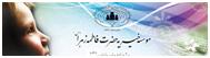 مؤسسه خیریه حضرت فاطمه زهرا سلام الله علیها