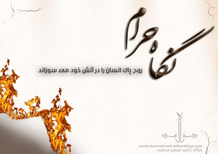 آسيبهاي نگاه حرام