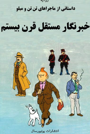 [تصویر: Tintin_The_Freelance_Reporter.jpg]
