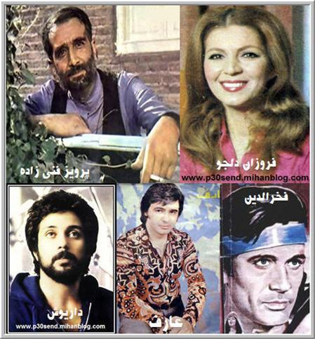 مجموعه ای از بهترین فیلم های داریوش،فروزان،عارف فخرالدین و پرویز فنی زاده